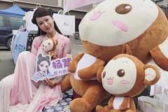 杨紫见面粉丝后援会 收小猴紫笑容俏皮甜美