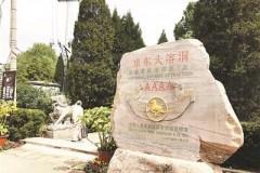 """北京市8家问题景区半年整改 京东大溶洞仍为""""4A级"""""""