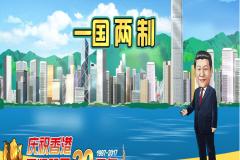 """""""习近平视察香港""""漫评①:""""一国两制""""是香港繁荣稳定的最佳制度安排"""
