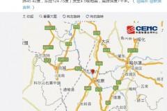 吉林松原发生4.5级地震,哈尔滨又有震感!!!