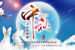 """品茶、美食、赏月——""""中秋文化节""""会展中心开幕"""