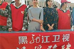 小公益·大情怀——让爱陪伴,黑龙江卫视和你在一起