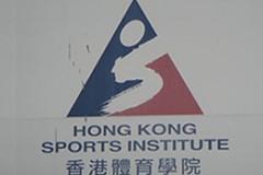 香港体院与港大携手合作,促进精英运动员兼顾学业及训练的双轨发展