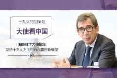 【大使看中国】法国驻华大使黎想:期待十九大为法中合作奠定新框架