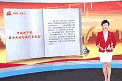 读报告 看龙江(一)