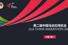 马博会来了(3)|第二届马博会开幕,助推马拉松产业结构优化和产业体系完善
