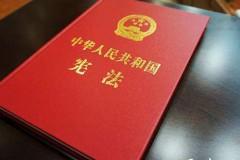 《中华人民共和国宪法》出版