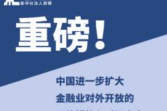 重磅!中国进一步扩大金融业对外开放的具体措施和时间表来了!