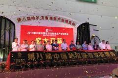 厉害了~我的茶!2018中国(哈尔滨)春季茶产业博览会今日盛大启幕,引爆冰城茶情!