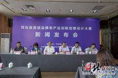 最高奖金3万元!河北省首届品牌农产品创新创意设计大赛启动