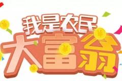 """共庆农民丰收节,你是下一个""""农民大富翁""""嘛?!"""
