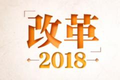 改革2018