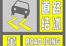雨→雪→暴雪!下班路上的你还好吗?