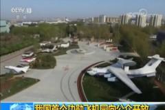 我国首个功勋飞机园向公众开放