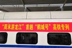"""福利来啦!""""周末游龙江""""五一正式启动"""