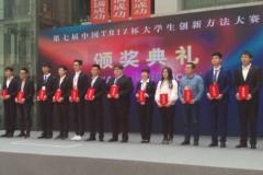 第七屆中國TRIZ杯大學生創新方法大賽落幕