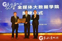 众望全媒体大数据学院授牌仪式在数字中国峰会举行 多彩贵州网和贵州民族大学联合共办培养融媒体人才