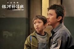 电影《银河补习班》上映 聚焦父子亲情家庭教育