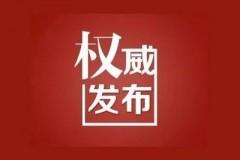 富锦市:时刻保持防汛临战状态
