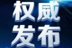 最新!國家地質公園增加到214家!黑龍江有7個,包括你家鄉嗎?