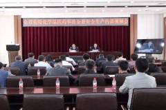 黑龙江省应急管理厅召开全省危险化学品医药事故单位安全生产约谈视频会议