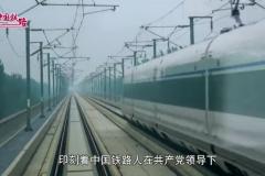 铁路初心(四)奔跑追梦
