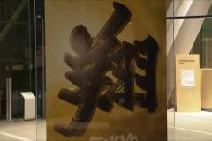 东京奥运汉字海报引人注目