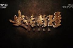 《史話新疆》 第十六集 北庭故城