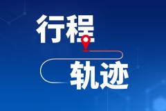 再次公布!哈尔滨12例确诊病例活动轨迹查明