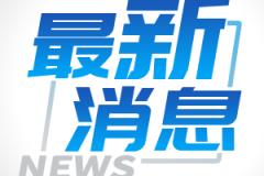 注意!今日黑龙江省将迎来中到大雪