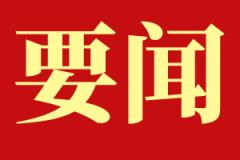中非团结抗疫特别峰会开始举行 习近平在北京主持