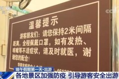 端午假期第一天·出游:景区加强防疫 游客自觉安全有序