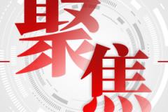"""【行走自貿區】打造自貿區""""福建版本"""":""""海峽""""深化 """"海絲""""走實"""