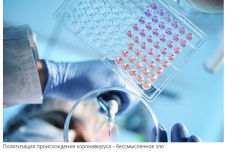 乌兹别克斯坦媒体:新冠疫情溯源是美国政治操纵的产物