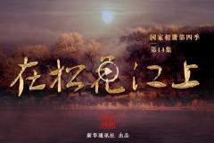 国家相册第四季第14集《在松花江上》