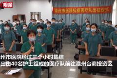 三小時集結 福建漳州市醫院40名護士再出征支援臺商區