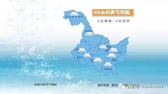 1日下午-2日黑河东部,伊春,绥化北部,哈尔滨北部,鹤岗,佳木斯西部有
