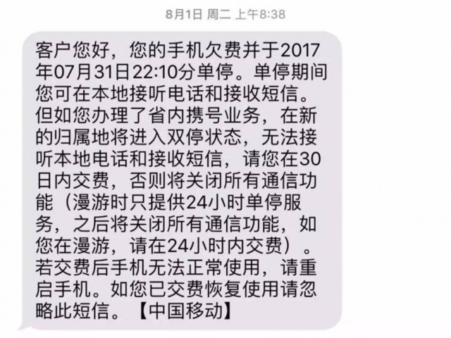 中国铁塔股份有限公司黑龙江省分公司,中国移动黑龙江公司的嘉宾做客