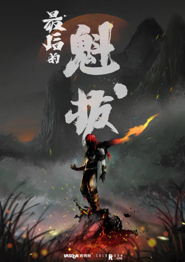 海报背景是中国风水墨晕染的远山和硝烟,象征着危机四伏.