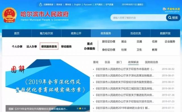 查詢更便利!哈爾濱市政府網站開通房地産經紀網上服務平台