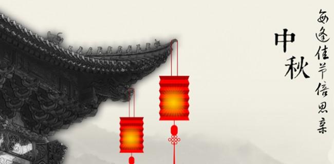 中秋节,同一个节日不同的民俗