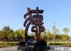 """黑龙江同江廉政文化主题公园谱写全新爱""""廉""""颂"""