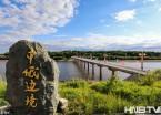 黑龙江萝北县名山岛景色怡人(组图)