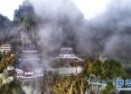 云雾缭绕南宫山(组图)