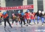 哈尔滨百万青少年上冰雪活动启动 小学生冰上撒欢玩(组图)