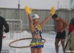 哈尔滨:冬泳爱好者穿泳衣表演呼啦圈  获路人掌声捧场(组图)