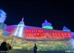 哈尔滨冰雪大世界夜景璀璨(组图)