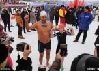 2018林都伊春国际冬泳邀请赛鸣枪开赛(组图)