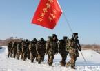 大兴安岭:边防官兵极寒天气徒步拉练砺精兵(组图)