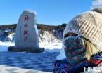 """漠河-45℃极寒天气现""""冰雾"""" 游客满面冰霜 (组图)"""